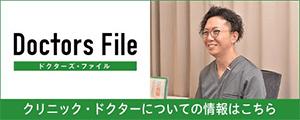 「ドクターズ・ファイル」クリニック・ドクターについての情報はこちら